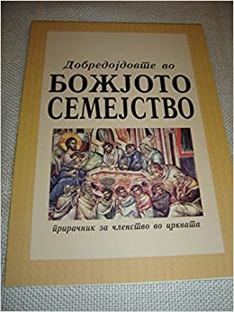 Macedonian Language Book