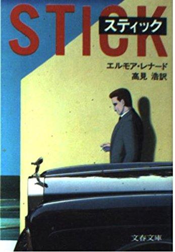 スティック (文春文庫)
