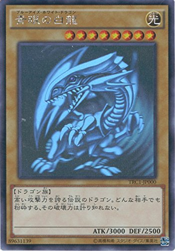 TRC1-JP000 [ホロ] : 青眼の白龍