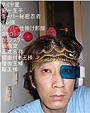 tennshinnhannsamaicihbyoudeshorishitatoki (Japanese Edition)