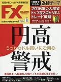 月刊FX攻略.COM(ドットコム) 2016年 03 月号 [雑誌]