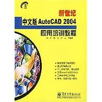 新世紀中文版AutoCAD2004應用培訓教程