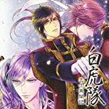 Drama CD - Byakkotai Shishi Ibunki On Ban Vol.2 [Japan CD] FCCG-33