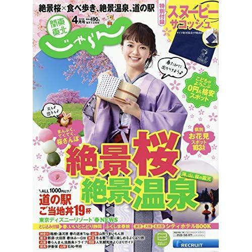 関東・東北 じゃらん 2019年4月号 表紙画像