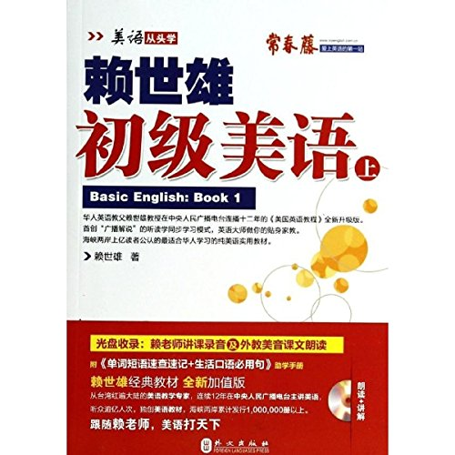 Junior American English (on version) (with CD + student handbook)(Chinese Edition)