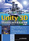 Unity 3D ShaderLab 开发实战详解(第2版)