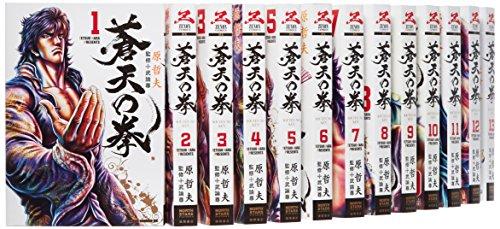 蒼天の拳コミック1-14巻セット(ゼノンコミックスDX)
