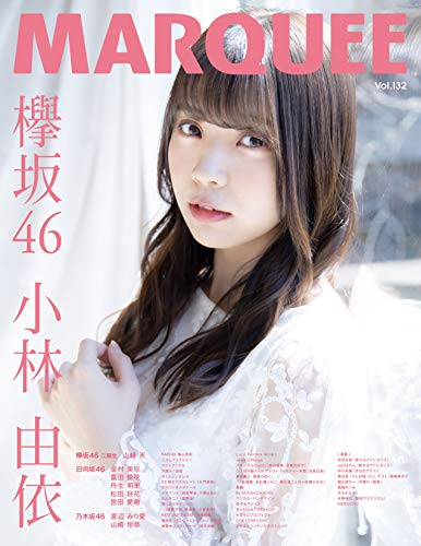 MARQUEE Vol.132 画像 A