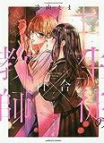 教師×生徒の百合アンソロジーコミック (百合姫コミックス)