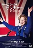 [DVD]マーガレット・サッチャー 鉄の女の涙 コレクターズ・エディション [DVD]