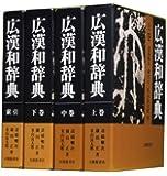 広漢和辞典 全4巻セット