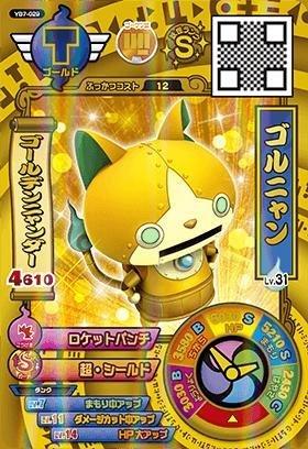 Amazon 妖怪ウォッチバスターズ鉄鬼軍yb7 029 ゴルニャン ゴールド