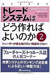 Toredo shisutemu wa do tsukureba yoi noka : Toreda ga mottomo shiritai kensho no iroha. 2