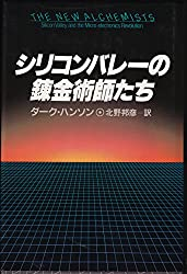 Alchemist who Silicon Valley (1983) ISBN: 4062005352 [Japanese Import]