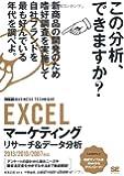 EXCELマーケティングリサーチ&データ分析 [ビジテク]2013/2010/2007対応
