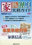 家族信託実務ガイド(6) 2017年 08 月号 [雑誌]: ビジネスガイド 別冊