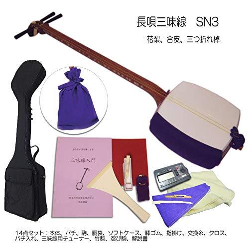長唄三味線 SN3 豪華14点 入門セット   B07HF83Z63
