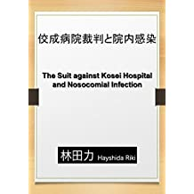 The Suit against Kosei Hospital and Nosocomial Infection (Japanese Edition)