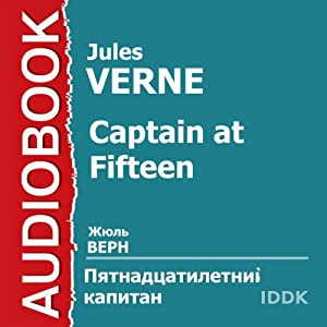 Captain at Fifteen [Russian Edition] Audiobook
