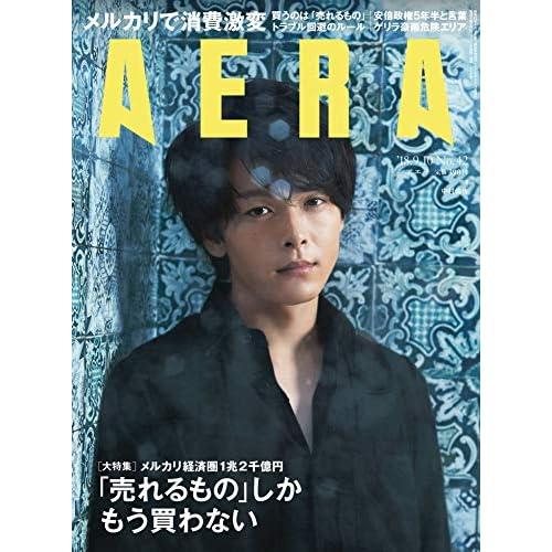 AERA 2018年 9/10号 表紙画像