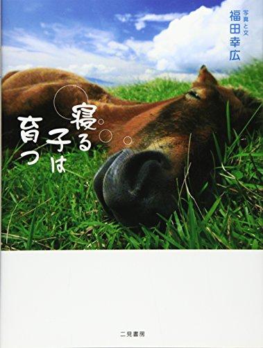 寝る子は育つ―眠る動物たち…しあわせな時間