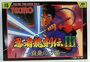 Amazon.com: Ninja Ryukenden III: Yomi no Hakobune (aka