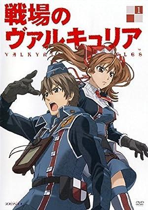 戦場のヴァルキュリア DVD