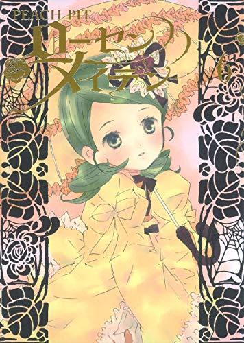 ローゼンメイデン 6 (ヤングジャンプコミックス)