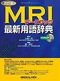 MRIデータブック−最新用語辞典