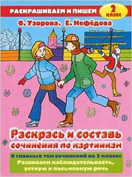 Worksheets Grade 2 Composition paint and composition of works on the pictures grade 2 raskras i sostav sochineniya po kartinkam klass russian paperback