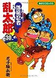 落第忍者乱太郎 (30) (あさひコミックス)
