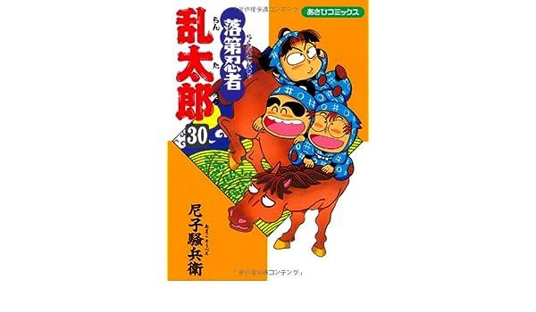 Failure Ninja Rantaro (30) (Asahi Comics) [Comic]: Amazon.es ...