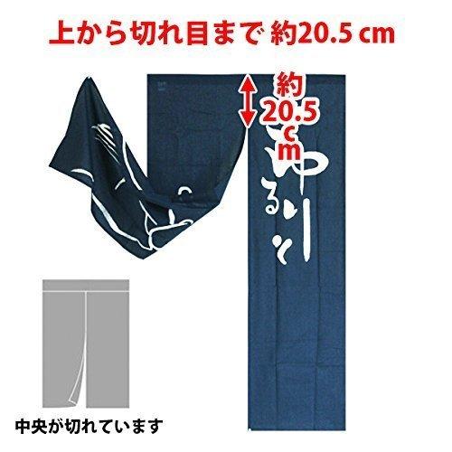 narumi narumikk noren(Japanese curtain) Japanese Style design ''Relax'' Mens 85x150 from Japan