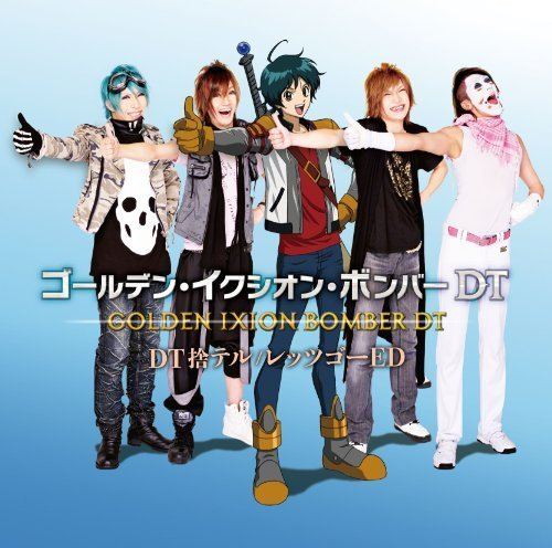 Golden Ixion Bomber Dt - Ixion Saga Dt Op Kyoku&Ed Kyoku (2CDS) [Japan CD] PCCG-90086 by Pony Canyon Japan