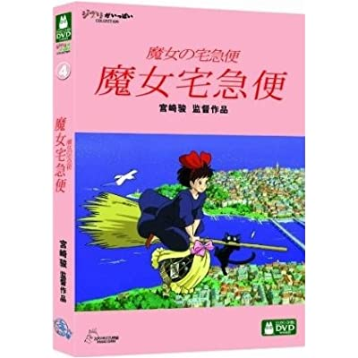 Click for Kiki's Delivery Service (Mandarin Chinese Edition)