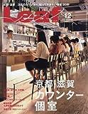 LEAF(リーフ)2017年12月号 (京都・滋賀カウンター・個室)