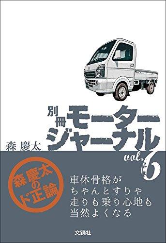 別冊モータージャーナル vol.6
