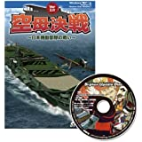 空母決戦 Ver2.0 ~日本機動部隊の戦い~ キャンペーン限定版