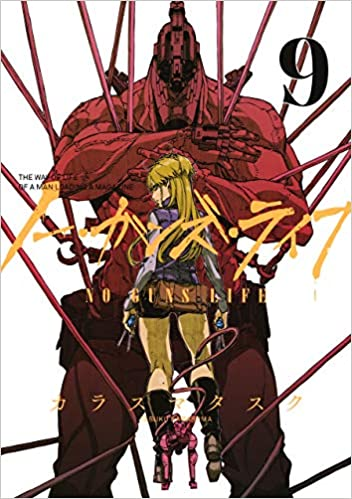 ノー・ガンズ・ライフ 第01-09巻 [No Guns Life vol 01-09]