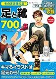 そのまま使える 足と靴700【CD-ROMつき】 (KOSAIDOマンガ工房)