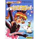 To help the 10 dolphins Kaitou Saint Tail! (TV picture book of Kodansha) (1996) ISBN: 4063099105 [Japanese Import]