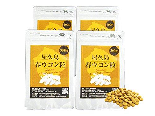 【無農薬有機栽培】屋久島春ウコン粒(300粒)4袋セット◆楽天ウコンランキング1位!ISO9001を認証取得した清潔で安全な工場で加工しています B073TJJM24