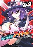 レッする!アイドル 3 (ヴァルキリーコミックス)