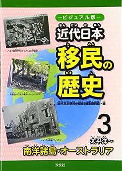 ビジュアル版近代日本移民の歴史,太平洋~南洋諸島.オーストラリア