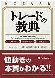 「トレードの教典 ──メンタル強化 チャート読解 損失管理」販売ページヘ