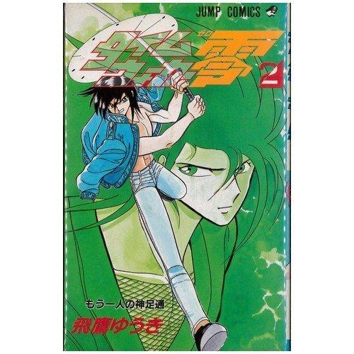 Time Walker zero 2 (Jump Comics) (1992) ISBN: 4088711025 [Japanese Import]