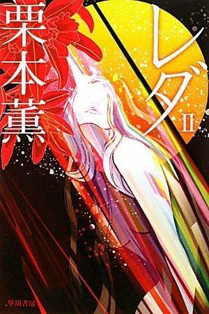 レダ2 (ハヤカワ文庫JA)