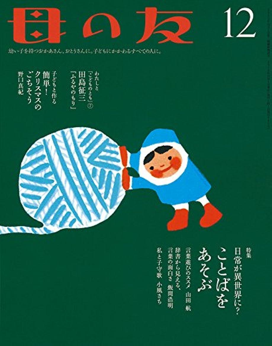 通訳こだわり出発プレジデント Family (ファミリー) 2013年 12月号 [雑誌]