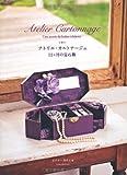 アトリエ・カルトナージュ 12ヶ月の宝石箱