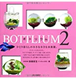 BOTTLIUM2 ボトリウム-ひとり暮らしの小さな小さな水族館。-